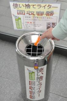 100 円 ライター 捨て 方